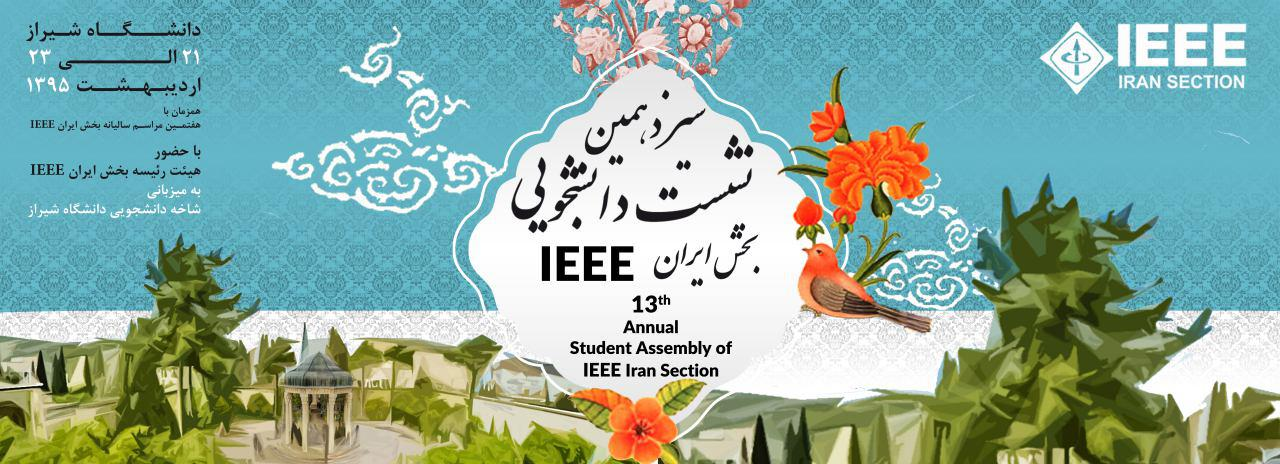 The 13th general meeting of IEEE student branches
